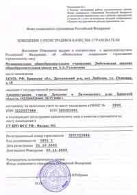 Извещение о регистрации организации в