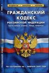 Трудовой кодекс РФ (ТК РФ 2 15)